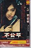 [Easy Package] 2006 Japanese Drama :  Unfair  w/ English Subtitle