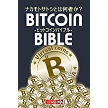 The book of Satoshi: Who is Satoshi Nakamoto (Japanese Edition)