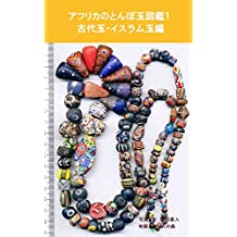 African Trade Beads 1: Ancient beads and Islamic beads World of African Trade Beads (Japanese Edition)