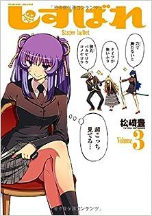 [松崎豊] しすばれ-Sister Bullet- 第01-03巻