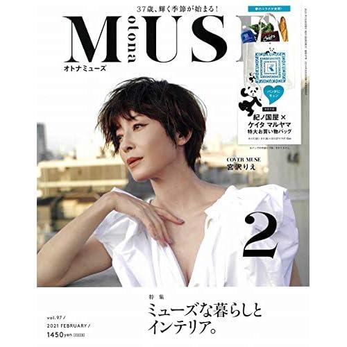 otona MUSE 2021年2月号 画像