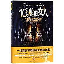 The Woman in Cabin 10 (Chinese Edition)