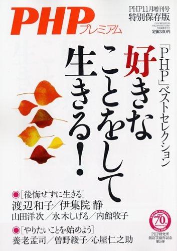 PHPプレミアム 好きなことをして生きる! 2016年 11 月号 [雑誌]: PHP 増刊