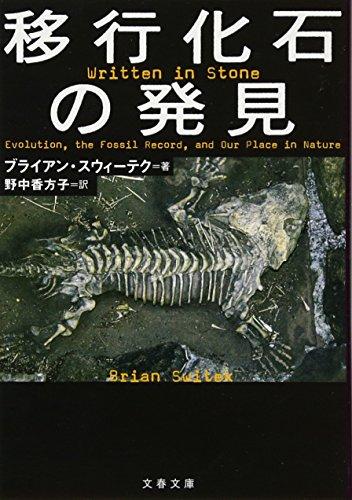 移行化石の発見 (文春文庫)