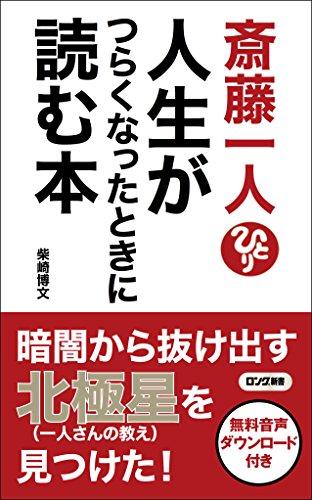 斎藤一人 人生がつらくなったときに読む本 [音声特典付] (ロング新書)