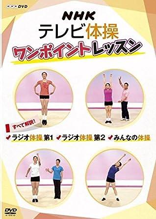 ラジオ 体操 第 一 第 二