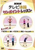 NHKテレビ体操 ワンポイントレッスン ~すべて解説!  ラジオ体操第1・ラジオ体操第2・みんなの体操 ~ [DVD]