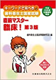 キーワードで完ぺき! 歯科衛生士国家試験 直前マスター 臨床! 第3版