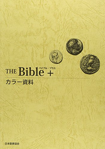 THE Bible+―カラー資料