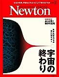 Newton(ニュートン) 2020年 02 月号 [雑誌]