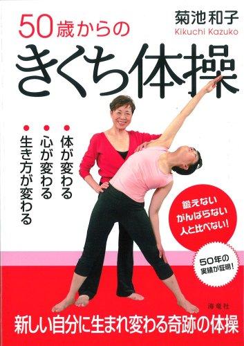 50歳からのきくち体操