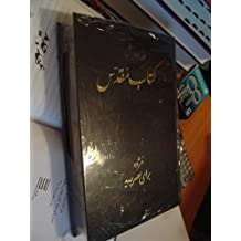 The Holy Bible Today's Persian Verison (Farsi)