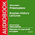 Russian History Lectures [Russian Edition] Audiobook by Alexander Presnyakov Narrated by Ilya Bobylev