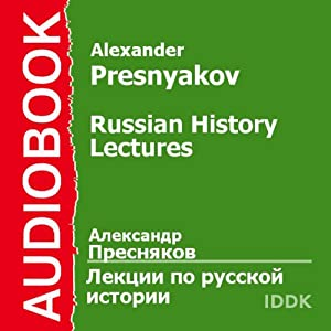 Russian History Lectures [Russian Edition] Audiobook