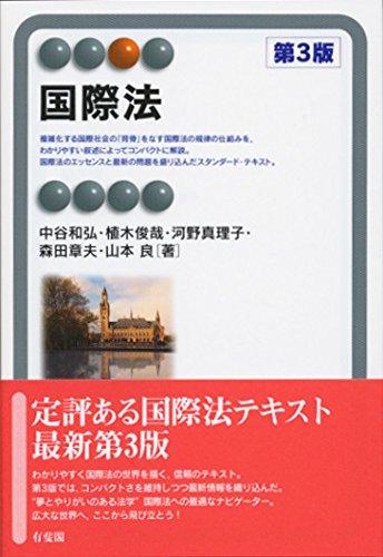 国際法 第3版 (有斐閣アルマ)