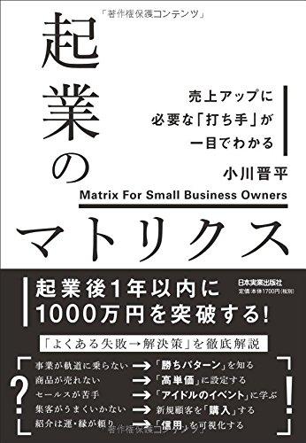 売上アップに必要な「打ち手」が一目でわかる 起業のマトリクス