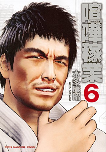 喧嘩稼業(6) (ヤンマガKCスペシャル)