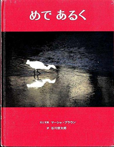 めであるく (マーシャ・ブラウンの写真絵本 1)