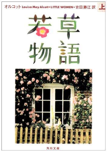 若草物語〈上〉 (角川文庫)