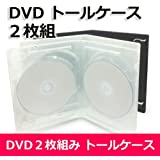 2枚組み DVDトールケース  100枚セット 色:黒