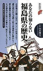 あなたの知らない福島県の歴史 (歴史新書)
