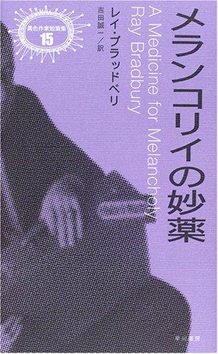 メランコリイの妙薬 (異色作家短篇集)