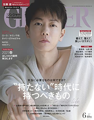 GINGER 最新号 表紙画像