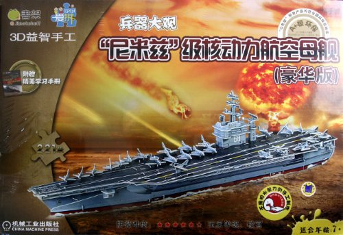 USA Weapons Nimitz-class nuclear-powered aircraft carrier fleet- Book and 3-D Models to Build (Chinese Edition) ()