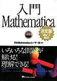 入門Mathematica 【決定版】 Ver.7対応