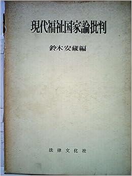 現代福祉国家論批判 (1967年) (...