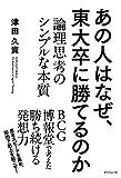 「あの人はなぜ、東大卒に勝てるのか」津田 久資