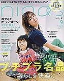 nina's(ニナーズ) 2018年 09 月号 [雑誌]