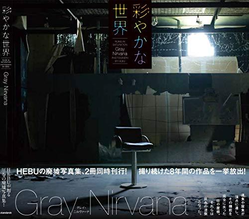 彩やかな世界 Gray Nirvana (グレイ・ニルヴァーナ)