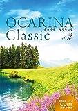 Ocarina Classic vol.2〔模範演奏& ピアノ伴奏CD 付〕