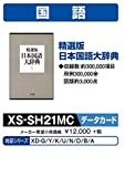Casio electronic dictionary additional content data card version curated version Japan language unabridged XS-SH21MC