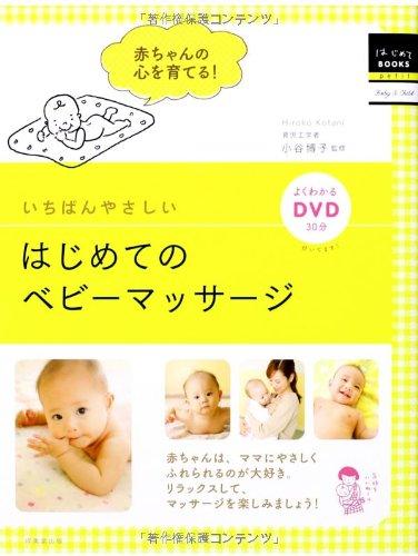 Download Ichiban yasashii hajimete no bebī massāji : akachan no kokoro o sodateru PDF