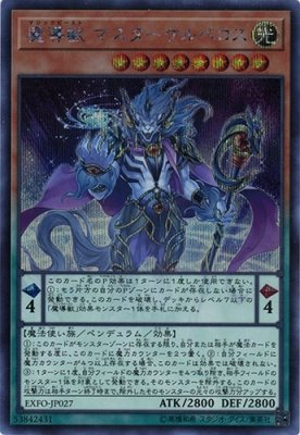 Duel Masters Rare Cards - Yu-Gi-Oh / Mythical Beast Master Cerberus (Secret) / Extreme Force (EXFO-JP027) / A Japanese Single individual Card