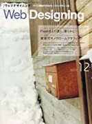 Web Designing (ウェブデザイニング) 2007年 12月号 [雑誌]