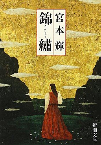 錦繍 (新潮文庫)