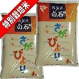 30年産 特A 特別栽培米 佐賀産 さがびより 10kg (5kg×2袋) 白石米指定 (白米精米(精米後約4.5k×2))