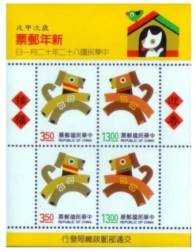 (Taiwan Stamps : 1993, Taiwan stamps TW S329 Scott 2931a Year of the Dog, S/S, MNH-VF)