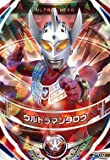 Ultraman Fusion Fight 2-010 Ultraman Taro OR