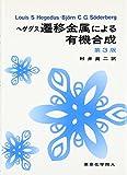 img - for Sen'i kinzoku ni yoru yu  ki go  sei book / textbook / text book