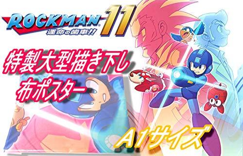 Mega Man 11 Ummei no Haguruma!! Collector's