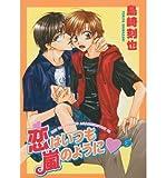 [Love is Like a Hurricane: v. 5] (By: Tokiya Shimazaki) [published: July, 2008]