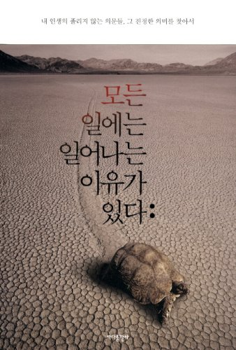 There is a reason everything happens (Korean edition)