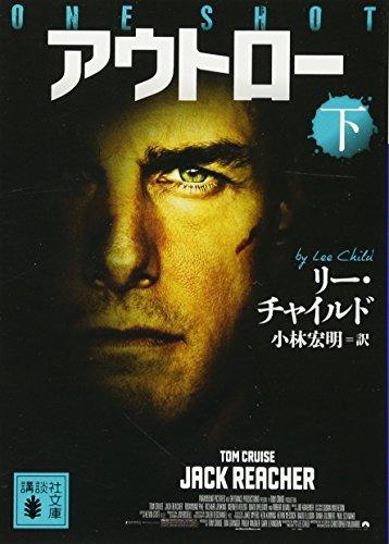 Jack Reacher Novel One Shot Part 2 (Japanese Edition)