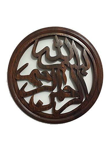 Islamic Wall Art Ramadan Gift Bismillah in The Name of God (Allah) Excellent Gift on Hand Crafted Wood 12
