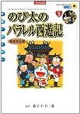 のび太のパラレル西遊記 (てんとう虫コミックス・アニメ版―映画ドラえもん)