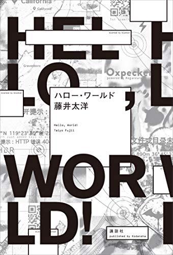 【Kindle限定】ハロー・ワールド(特典: オリジナルショートストーリー)